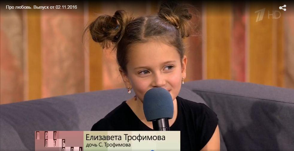 дочь Сергея Трофимова