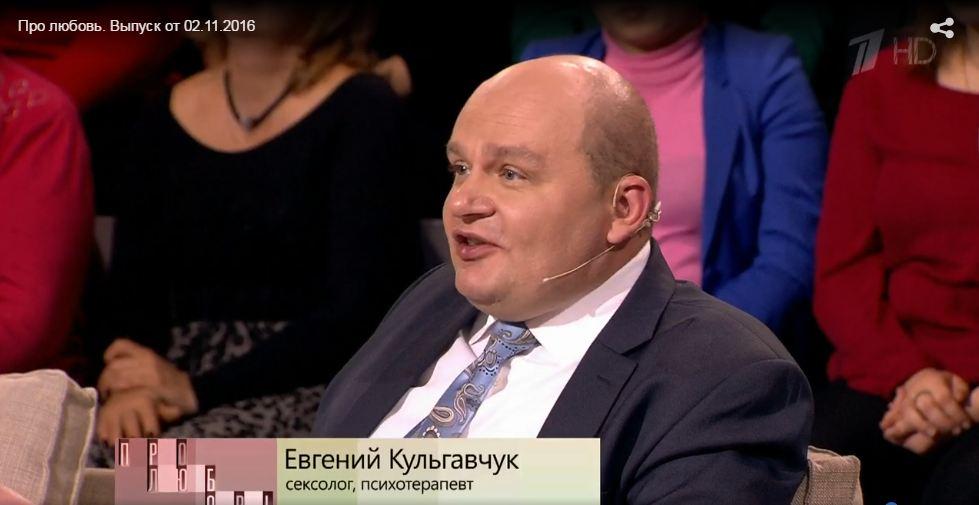 Сексолог Кульгавчук 1 канал