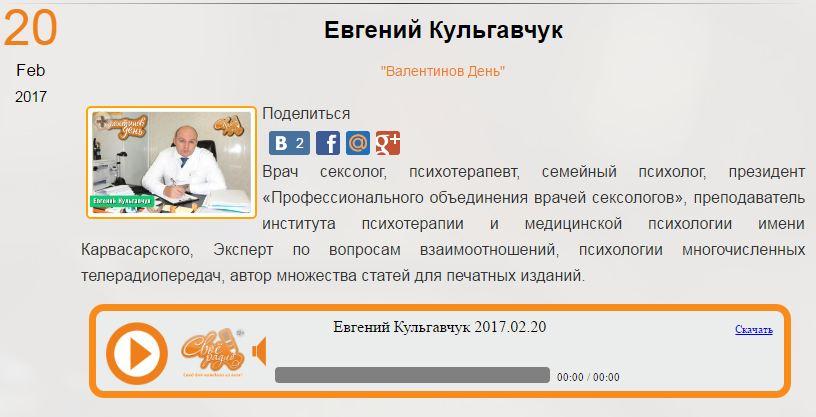 сексолог Кульгавчук Свое радио