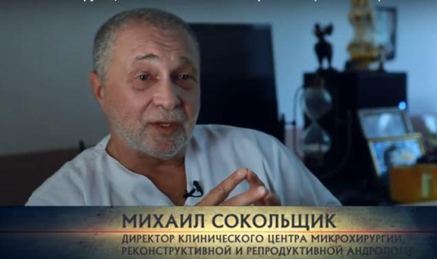 Сокольщик Кульгавчук Рен-тв