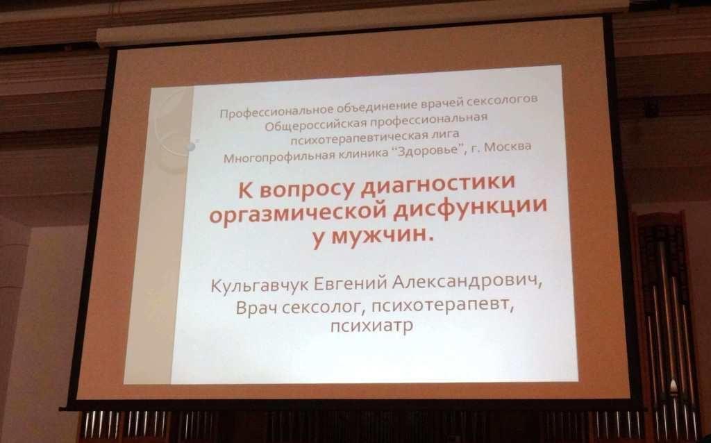 сексолог Кульгавчук, выступление