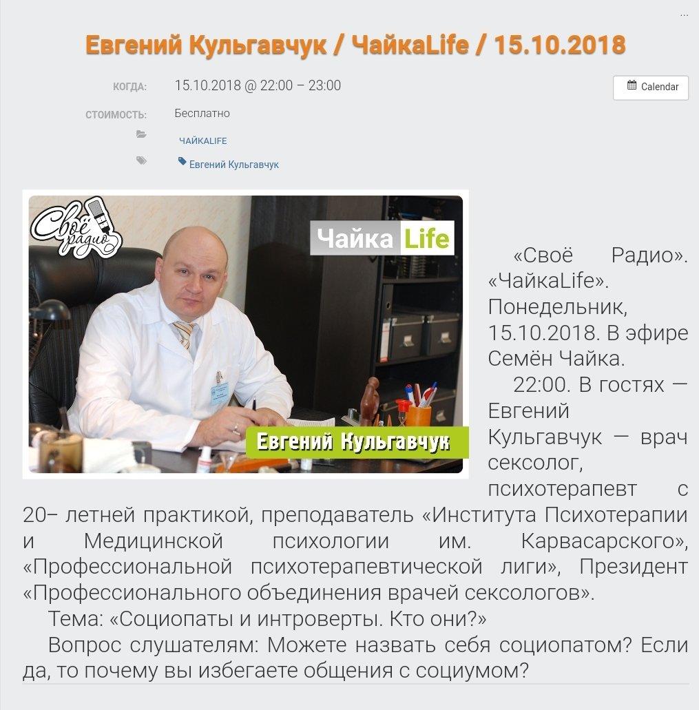Психотерапевт Кульгавчук