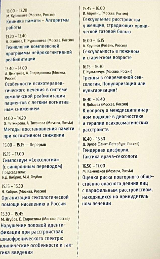 Программа секции сексологии