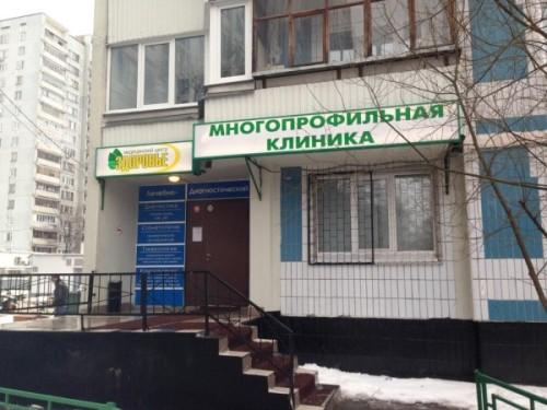 """Клиника """"Здоровье"""""""