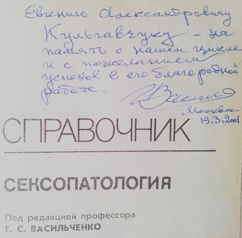 Психолог-сексолог Валентин Денисов-Мельников. Консультации ...