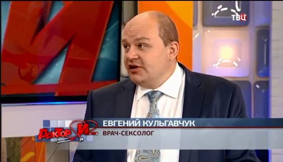 Сексолог Кульгавчук